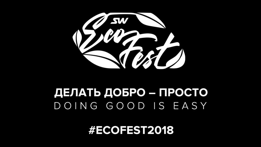 The EcoFest begins today: a contest of good deeds from SkyWay
